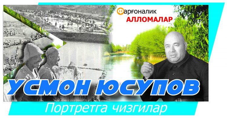 Усмон ЮСУПОВ  портретга чизгилар