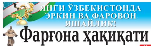 Фарғона ҳақиқати